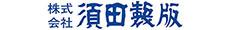 株式会社 須田製版