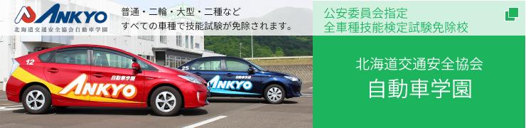 北海道交通安全協会 自動車学園