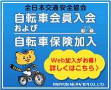 自転車会員入会および自転車保険加入